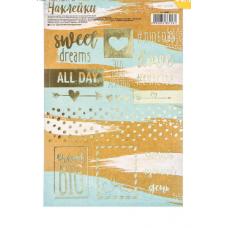 Наклейки на подарки Sweet dreams, фольгирование,12 × 18 см