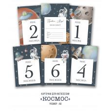 Карточки для фотосессии КОСМОС
