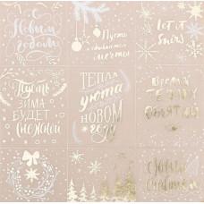 Калька декоративная c фольгированием «С Новым Годом!», 30,5 × 30,5 см