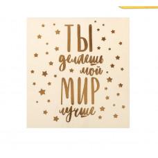 Наклейка‒переводка с фольгированием «Ты делаешь мой мир лучше», 10 × 10 см