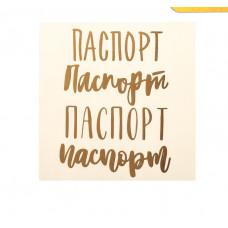 Наклейка‒переводка с фольгированием «Мой паспорт»
