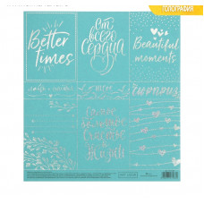 Бумага для скрапбукинга жемчужная с фольгированием «Моменты счастья», 20 × 21.5 см