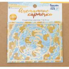 Набор ацетатных карточек для скрапбукинга «Сказки перед сном», 10 × 11 см