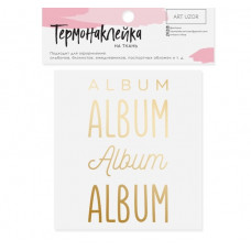 Термонаклейка с тиснением Album, 5 × 9 см