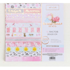 Набор бумаги для скрапбукинга с фольгированием «Колыбельная на ночь», 20 × 20 см