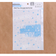 Набор ацетатных разделителей для планера «Голубое небо»