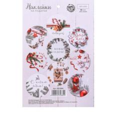 Наклейки бумажные «Подарок для тебя», на подарки, 14 × 21 см