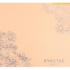 Бумага жемчужная с фольгированием «Счастье рядом», 20 х 20 см, 250 г/м