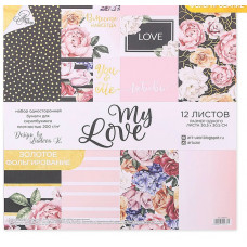 Набор бумаги для скрапбукинга с фольгированием My love