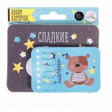 """Набор карточек для творчества """"Сладкие сны"""""""