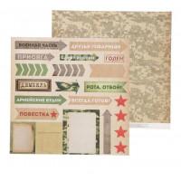Бумага для скрапбукинга Military Дембель, 30,5 х 30,5 см 180 г/м