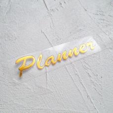 """Надпись из термотрансфера """"Planner"""" 1"""