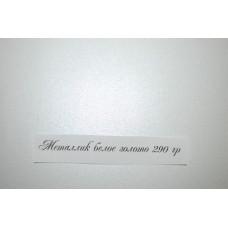 Дизайнерский картон Металлик белое золото (290)