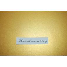 Дизайнерский картон Металлик золото (290)
