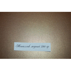 Дизайнерский картон Металлик медный (290)