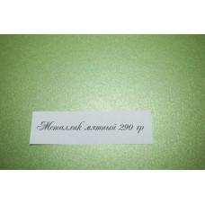 Картон металлик мятный (290)