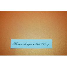 Картон металлик оранжевый (290)