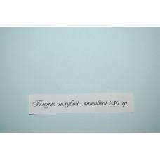 Картон бледно голубой, матовый (250)