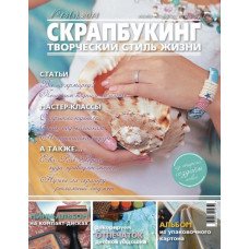 Журнал СКРАПБУКИНГ Творческий стиль жизни №5-2013