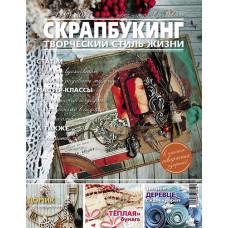 Журнал СКРАПБУКИНГ Творческий стиль жизни №6-2013