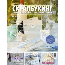Журнал СКРАПБУКИНГ Творческий стиль жизни №6 Торжество 2012