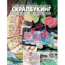 Журнал СКРАПБУКИНГ Творческий стиль жизни №2-2013