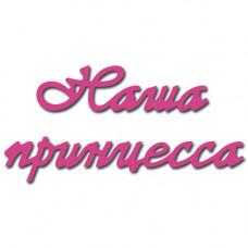 "Нож-надпись ""Наша принцесса"""