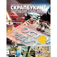 Журнал СКРАПБУКИНГ Творческий стиль жизни №2-2014