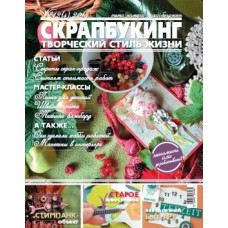 Журнал СКРАПБУКИНГ Творческий стиль жизни №4-2013