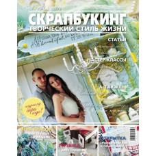 Журнал СКРАПБУКИНГ Творческий стиль жизни №5-2014