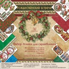 """Набор бумаги для скрапбукинга """"Рождественские встречи"""" 20,3х20,3"""