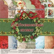 """Набор бумаги для скрапбукинга """"Рождественская сказка"""" 30,5х30,5"""