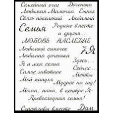 "Натирки ""Семейный архив"""