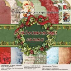 """Набор бумаги для скрапбукинга """"Рождественская сказка"""" 20,3х20,3"""