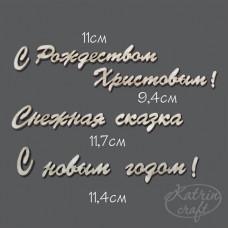 Чипборд Надписи Новогодние