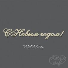 Чипборд Надпись С Новым годом! №3