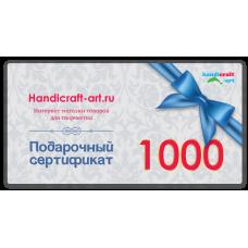 Подарочный сертификат - 1000 руб.