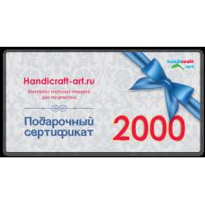 Подарочный сертификат - 2000 руб.