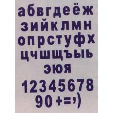 Набор ножей для вырубки Alphabet small letters