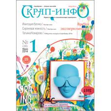 """Журнал """"СКРАП-ИНФО"""" Выпуск 1-2014"""