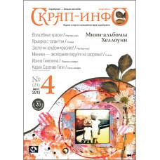 """Журнал """"СКРАП-ИНФО"""" Выпуск 4-2013"""