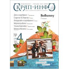 """Журнал """"СКРАП-ИНФО"""" Выпуск 4-2012"""