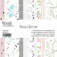 Набор бумаги для скрапбукинга Polkadot «Мечты о детстве»